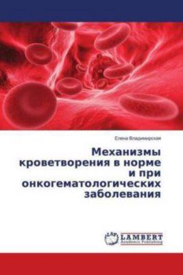 Mehanizmy krovetvoreniya v norme i pri onkogematologicheskih zabolevaniya, Elena Vladimirskaya