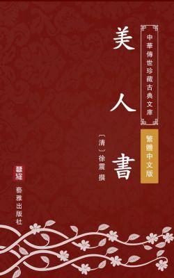 Mei Ren Shu(Traditional Chinese Edition), Xu Zhen