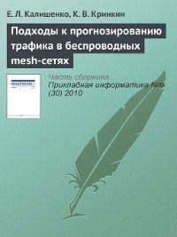 Подходы к прогнозированию трафика в беспроводных mesh-сетях, Е. Калишенко, К. Кринкин