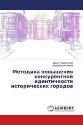 Metodika povysheniya konkurentnoj identichnosti istoricheskih gorodov, Ljudmila Anisimova