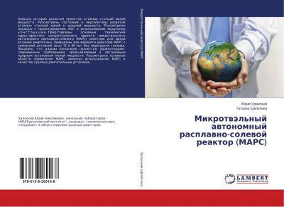 Mikrotvjel'nyj avtonomnyj rasplavno-solevoj reaktor (MARS), Jurij Udyanskij