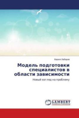 Model' podgotovki specialistov v oblasti zavisimosti, Kirill Habarov