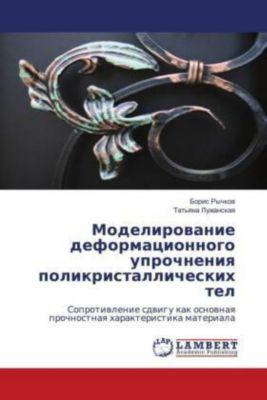 Modelirovanie deformacionnogo uprochneniya polikristallicheskih tel, Boris Rychkov
