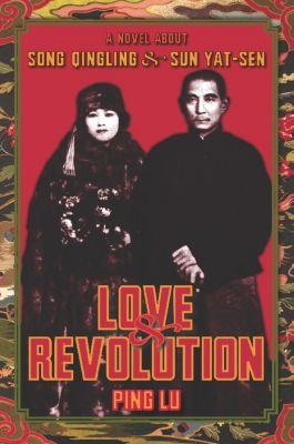 Modern Chinese Literature from Taiwan: Love and Revolution, Ping Lu