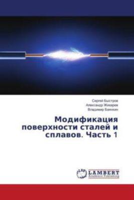 Modifikaciya poverhnosti stalej i splavov. Chast' 1, Sergej Bystrov, Alexandr Zhiharev, Vladimir Bayankin