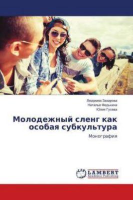 Molodezhnyj sleng kak osobaya subkul'tura, Ljudmila Zaharova, Juliya Guseva