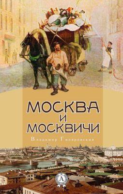 Moscow and Muscovites, Vladimir Gilyarovskiy