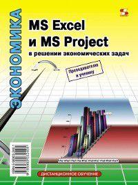 MS Excel и MS Project в решении экономических задач, Анна Цветкова, Наталья Левина, Светлана Харджиева