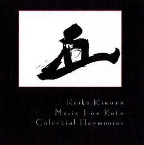 Music For Koto, Reiko Kimura