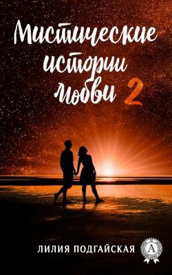Mystical love stories - 2, Lilia Podhayskaya
