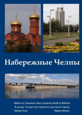Nabereschnyje Tschelny. Mitten in Tatarstan, Marko Ferst