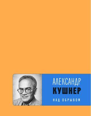 Nad obryvom : kniga novyh stihov, Aleksandr Kushner