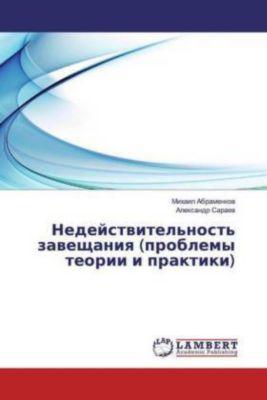 Nedejstvitel'nost' zaveshhaniya (problemy teorii i praktiki), Mihail Abramenkov, Alexandr Saraev