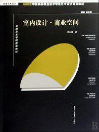 新概念中国高等职业技术学院艺术设计规范教材:室内设计·商业空间(New concept Chinese higher Career Technical College art and design specification materials:Interior Design· Commercial Space), Wu HongWei