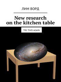 New research onthekitchen table. Try this again, Лим Ворд