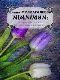 NIMNIMUN, Елена Муллагалеева