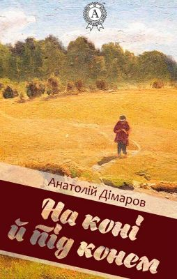 On horseback and under a horse, Anatoliy Dimarov