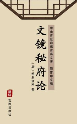 On the Looking Glasses of the Secret Mansion of Literature(Simplified Chinese Edition), Bianzhao Jingang