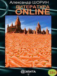 Литература ONLINE (сборник), Александр Шорин
