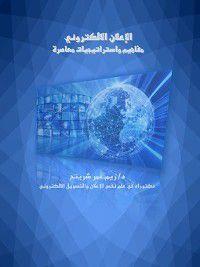 الإعلان الإلكتروني = Online Advertising, ريم عمر شريتح
