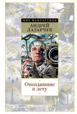 Opozdavshie k letu, Andrej Lazarchuk