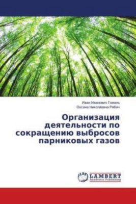 Organizaciya deyatel'nosti po sokrashheniju vybrosov parnikovyh gazov, Oxana Nikolaevna Ryabich