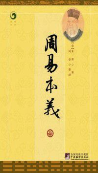 Original Meaning of the Book of Changes, Zhu Xi