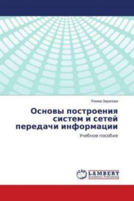 Osnovy postroeniya sistem i setej peredachi informacii, Rimma Zaripova
