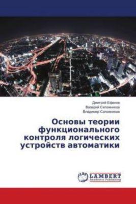 Osnovy teorii funkcional'nogo kontrolya logicheskih ustrojstv avtomatiki, Dmitrij Efanov, Valerij Sapozhnikov, Vladimir Sapozhnikov