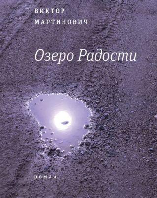 Ozero radosti, Viktor Martinovich