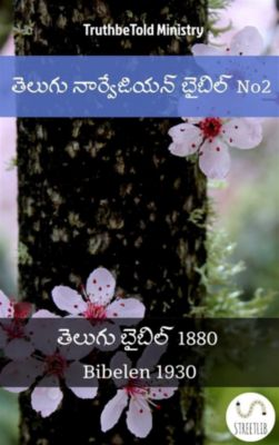 Parallel Bible Halseth Telugu: తెలుగు నార్వేజియన్ బైబిల్ No2, Truthbetold Ministry