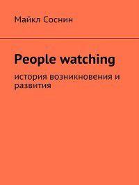 People watching. История возникновения и развития, Майкл Соснин