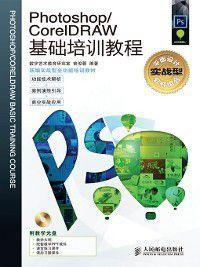 Photoshop/CorelDRAW 基础培训教程, 数字艺术教育研究室 曾俊蓉