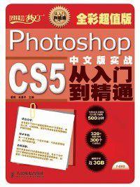 Photoshop CS5中文版实战从入门到精通(全彩超值版), 瞿微, 肖基平