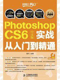 Photoshop CS6中文版实战从入门到精通, 海天