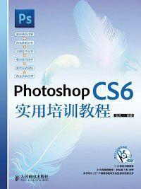 Photoshop CS6实用培训教程, 海天