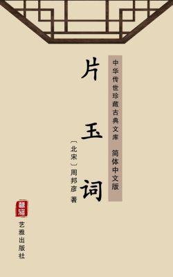 Pian Yu Ci(Simplified Chinese Edition), Zhou Bangyan