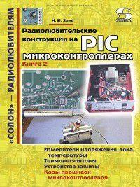 Радиолюбительские конструкции на PIC-микроконтроллерах. Книга 2, Николай Заец
