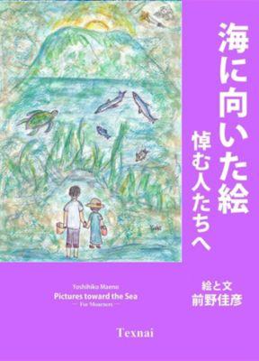 Pictures toward the Sea, Yoshihiko Maeno