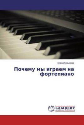 Pochemu my igraem na fortepiano, Elena Kozyreva