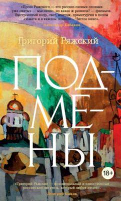 Podmeny, Grigorij Ryazhskij
