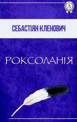 Poems for children, Olena Pchilka