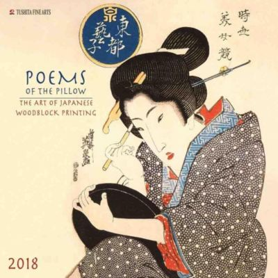 Poems of the Pillow 2018