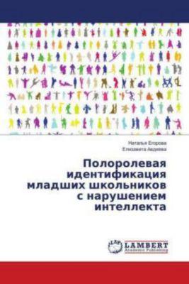 Polorolevaya identifikaciya mladshih shkol'nikov s narusheniem intellekta, Elizaveta Avdeeva