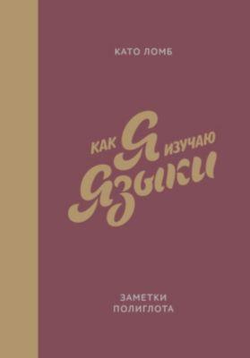 Polyglot, Katо Lomb