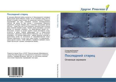 Poslednij starec, Stanislav Bogdanov, Serafim Bogdanov