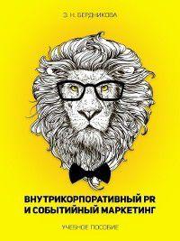 Внутрикорпоративный PR и событийный маркетинг. Учебное пособие, Элина Бердникова