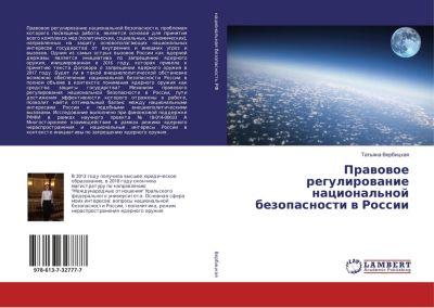 Pravovoe regulirovanie nacional'noj bezopasnosti v Rossii
