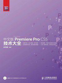 中文版Premiere Pro CS5技术大全, 时代印象