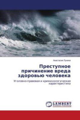 Prestupnoe prichinenie vreda zdorov'ju cheloveka, Anastasiya Lunina